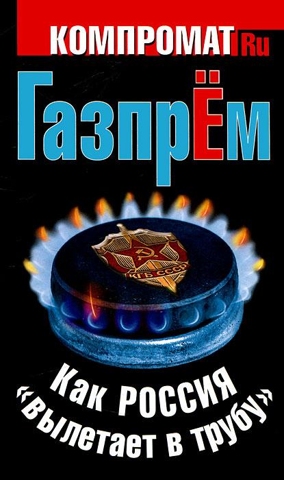 """ГазпрЕм. Как Россия """"вылетает в трубу"""""""