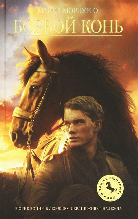 Боевой конь. Морпурго М.