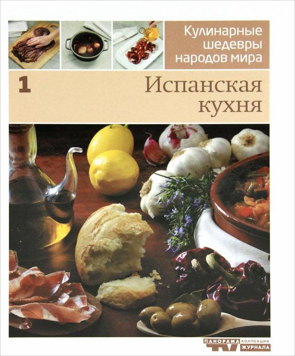 Кулинарные шедевры народов мира. В 20 томах. Том 1. Испанская кухня