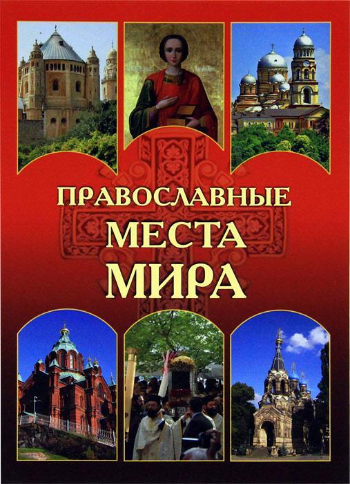 Николай Николаев. Православные места мира
