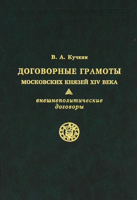Договорные грамоты московских князей XIV века ( 5-93646-054-1 )