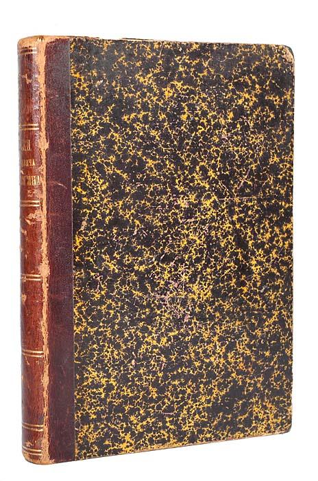 ������� ����� ���������� ����������. 1805-1879�����������-���������, 1880 ���. ������� �. �. ����������, ���������� �. �. ��������. ������������� ��������, ������� ������� � ������� ���������. ��������� �������. ����������� �������� �������. ������� ����� ���������� ���������� (1805 - 1879) � �� ������ ������� � � ��������������� ������������������ ������ � ������������� ����� ��������� �.�.�����������. ������� - ������� ������, ������������ � �����������. ����� ���������� ������� ������� �������� ������ ����� XVIII - ������ XIX ����; ����� �������������� ���������������� ������, ��������� ������, ����������� ����� ���������� ������� ���������. ������� �������� ����� ������������ � ���������� ����������� �������� ������ - �.����������, �.���������, �.�����, �.��������, �.���������, �.���������. ������� �� �������� ������ �� ������� ���������� ���������.