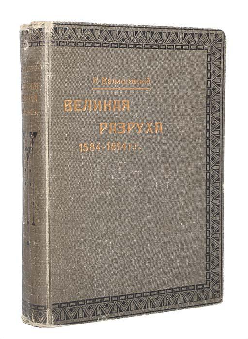 Великая разруха. 1584-1614 гг