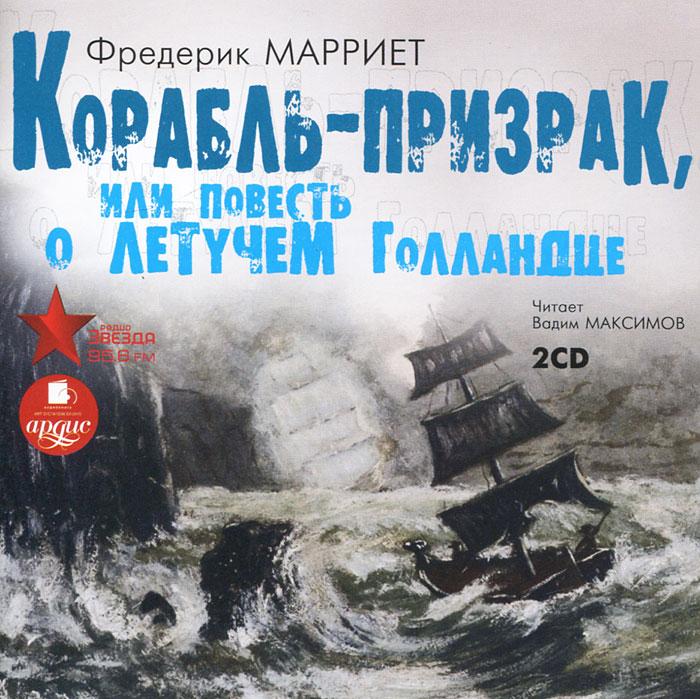 �������-�������, ��� ������� � ������� ��������� (���������� MP3 �� 2 CD)