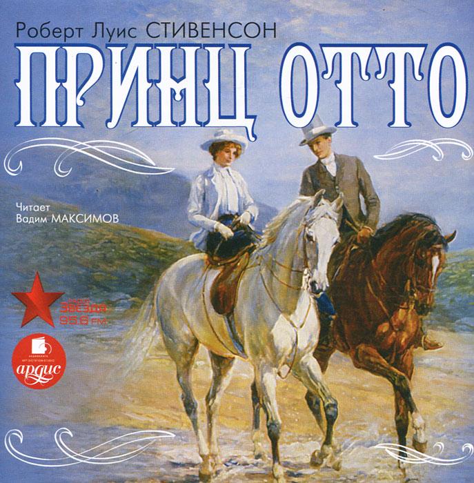 Принц Отто (аудиокнига MP3)