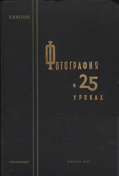 Фотография в 25 уроках
