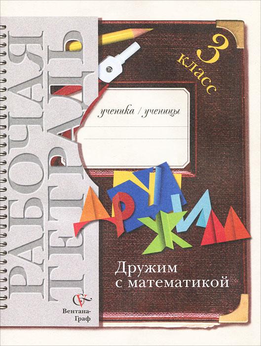 Гдз 3 Класса Дружим С Математикой Кочурова