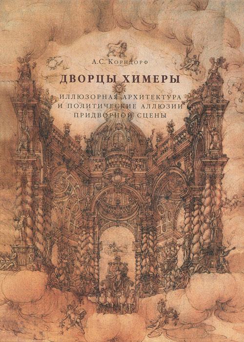 Дворцы Химеры. Иллюзорная архитектура и политические аллюзии придворной сцены