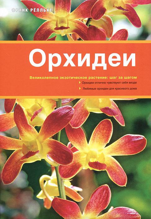 Орхидеи. Франк Релльке