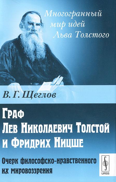 Граф Лев Николаевич Толстой и Фридрих Ницше. Очерк философско-нравственного их мировоззрения