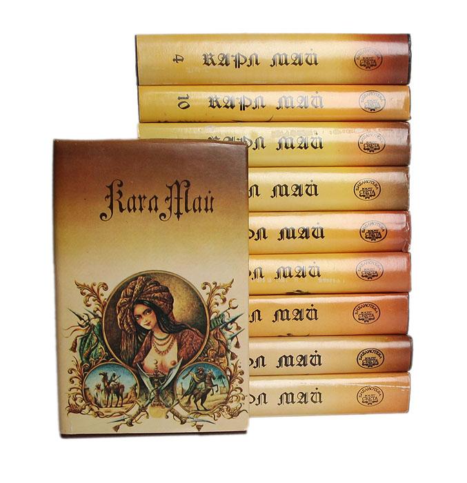 Карл Май (комплект из 10 книг)