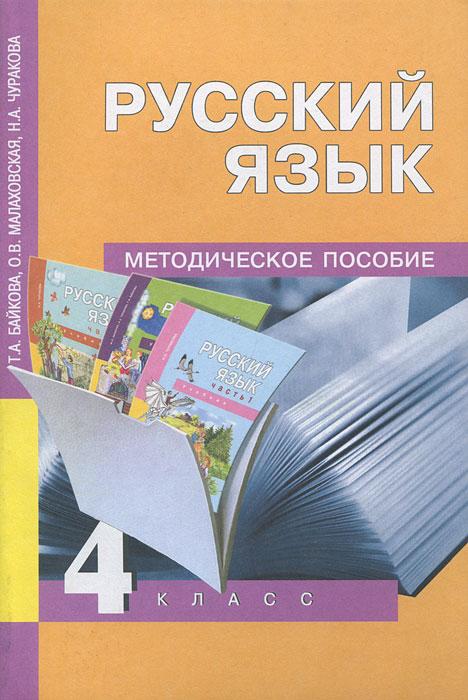 ГДЗ рабочая тетрадь по математике 3 класс Захарова Юдина