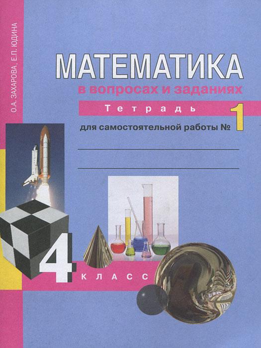 Гдз Математика 2 Класс книга Чекин