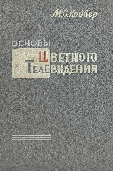 автор: М. С. Кайвер,