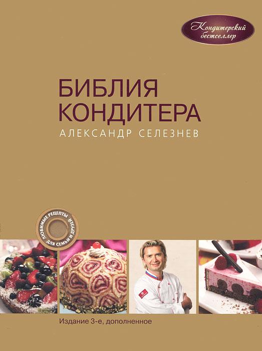 Библия кондитера. Александр Селезнев