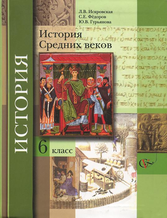 """Книга: """"история. Средние века. 6 класс. Учебник. Фгос"""" ведюшкин."""