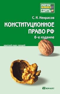 Конституционное право РФ. С. И. Некрасов