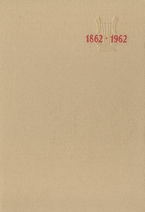 100 лет Ленинградской консерватории. 1862 - 1962