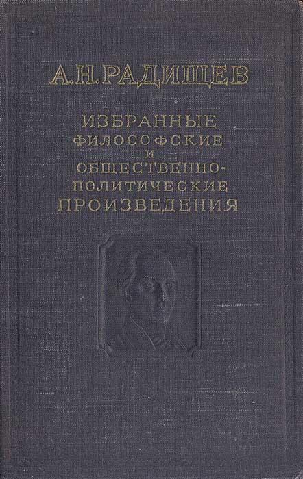 А. Н. Радищев А. Н. Радищев. Избранные философские и общественно-политические произведения