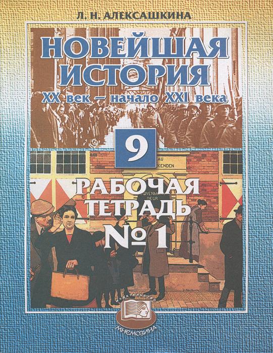 Гдз по всеобщей истории 9 класс. автор л.н. алексашкина