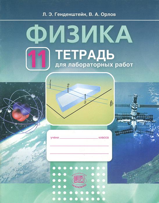 11 класс тетрадь для лабораторных