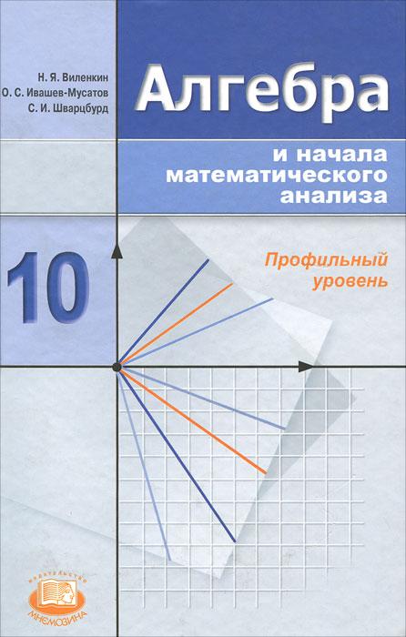 ГДЗ по Математике за 6 класс: Виленкин Н.Я.