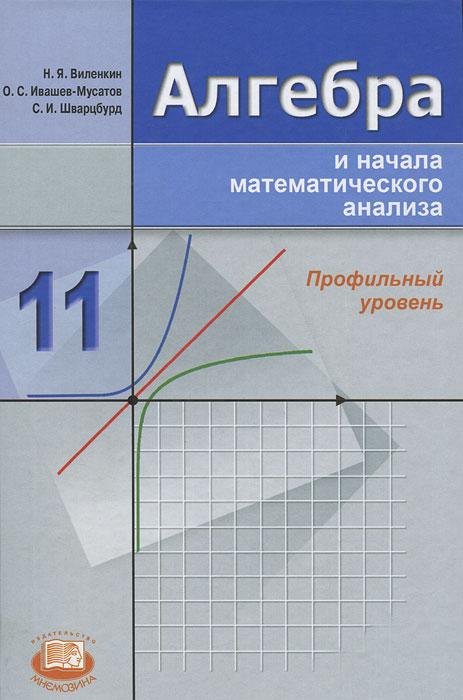 Гдз алгебра и начала математического анализа 11 профильный уровень