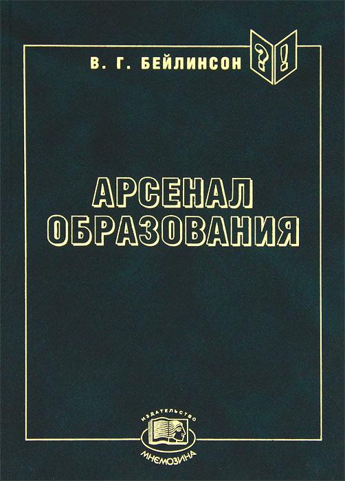 Бейлинсон. Арсенал образования. Для издательских работников и полиграфистов. (2005)