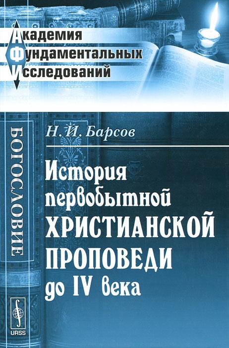 История первобытной христианской проповеди до IV века. Н. И. Барсов