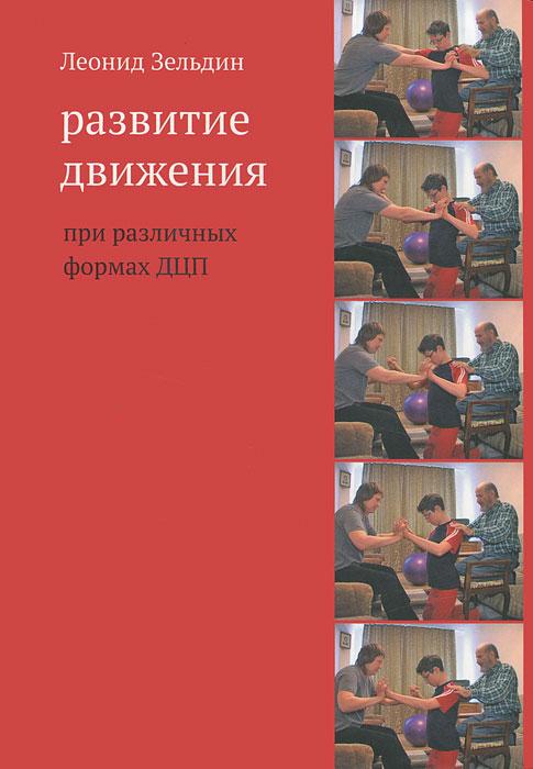Развитие движения при различных формах ДЦП. Леонид Зельдин