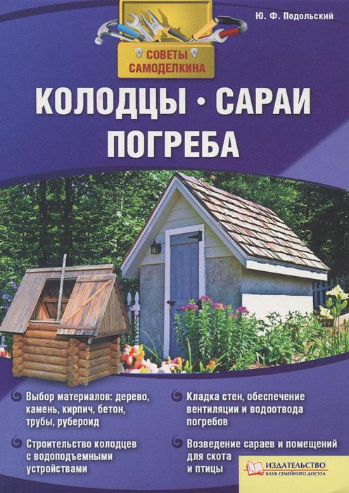501. Колодцы, сараи, погреба / Подольский Ю.Ф.