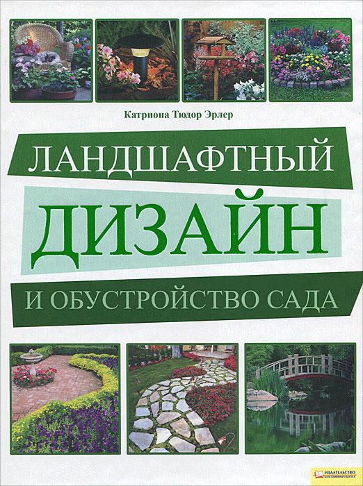 Книга Ландшафтный дизайн и обустройство сада