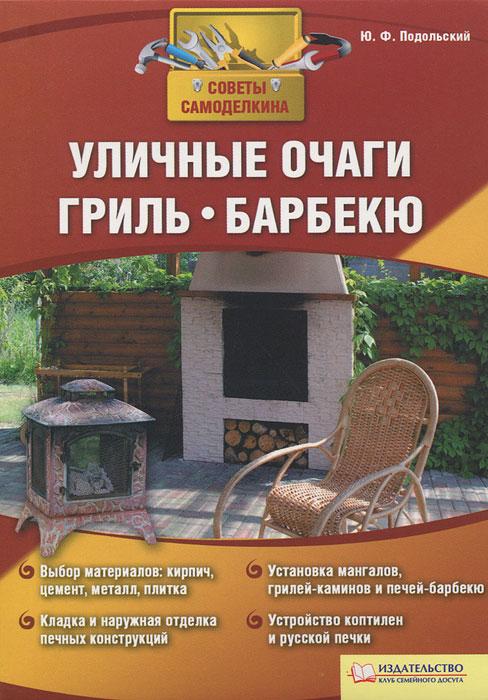Уличные очаги, гриль, барбекю / Подольский Ю.Ф.. 501