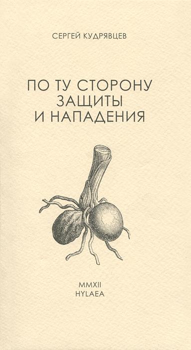 Сергей Кудрявцев. По ту сторону защиты и нападения