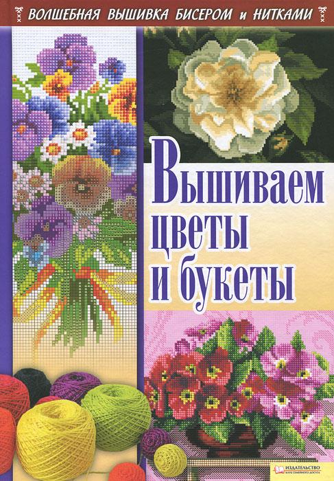 501. Вышиваем цветы и букеты / Волшебная вышивка