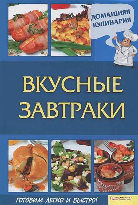 Вкусные завтраки / Домашняя кулинария. 501