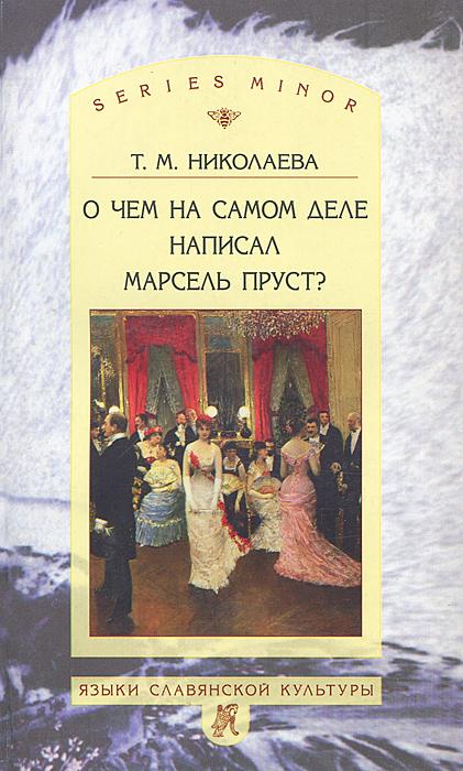 О чем на самом деле написал Марсель Пруст?. Т. М. Николаева
