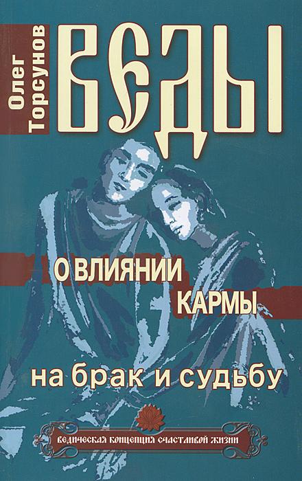Веды о влиянии кармы на брак и судьбу. Олег Торсунов