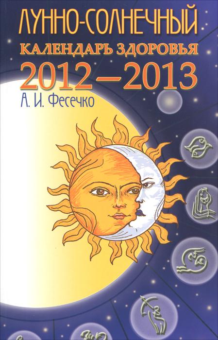Лунно-солнечный календарь здоровья 2010-2013. 2-е изд.. Фесечко А.