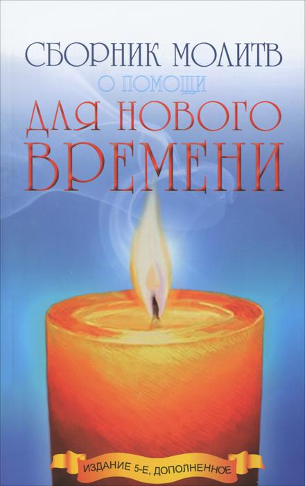 Сборник молитв о помощи для Нового времени