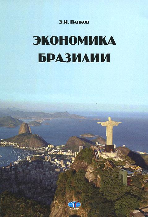Экономика Бразилии12296407Данное учебное пособие исследует современную социально-экономическую проблематику одного из крупнейших государств мира. В работе рассматриваются вопросы, в основном связанные с развитием Бразилии за последние двадцать лет (90-е годы прошлого столетия - первое десятилетие нового века). Этот период характерен тем, что именно в эти годы страна перешла на новую модель экономического роста (от импортозамещения к неолиберальной парадигме). Основное внимание в работе уделено экономической политике, особенностям развития страны, социальным проблемам, а также решению вопросов российско-бразильского внешнеэкономического сотрудничества. Предназначено в первую очередь для студентов и аспирантов, изучающих экономику Бразилии, Латинской Америки и в определенной степени стран БРИ КС.