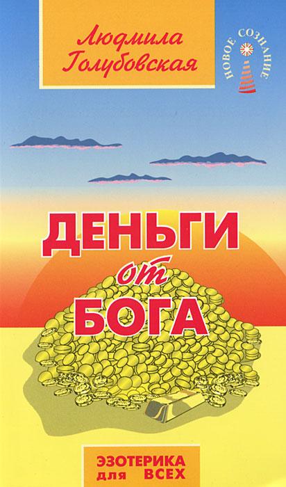 Деньги от Бога. Людмила Голубовская