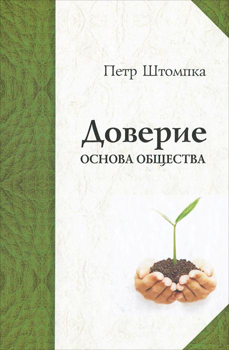 Доверие - основа общества. Петр Штомпка