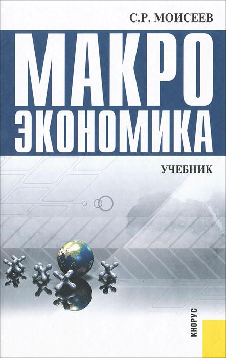 Макроэкономика. С. Р. Моисеев