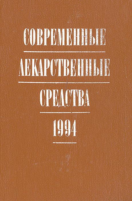 Современные лекарственные средства. 1994
