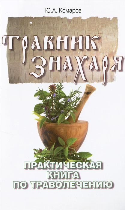 Травник знахаря. Пракическая книга по траволечению. Ю. А. Комаров