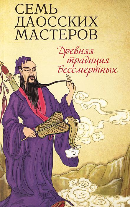 Семь даосских мастеров. Древняя традиция Бессмертных ( 978-5-413-00575-0, 978-1-59030-176-0 )