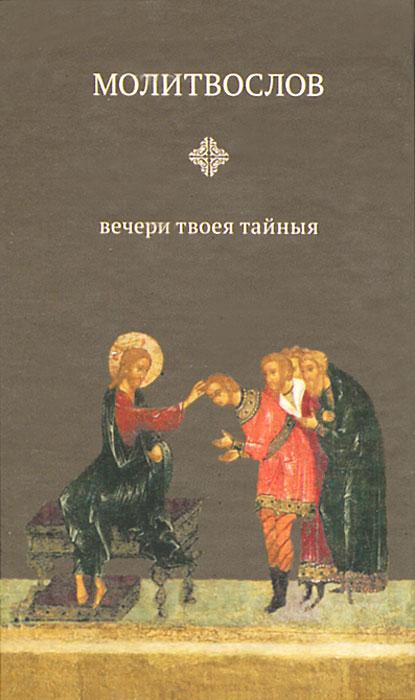 Молитвослов Вечери Твоея Тайныя (миниатюрное издание)