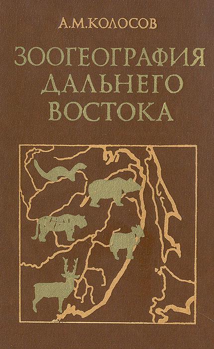 Зоогеография Дальнего Востока