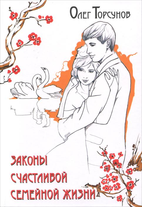 Законы счастливой семейной жизни. Олег Торсунов